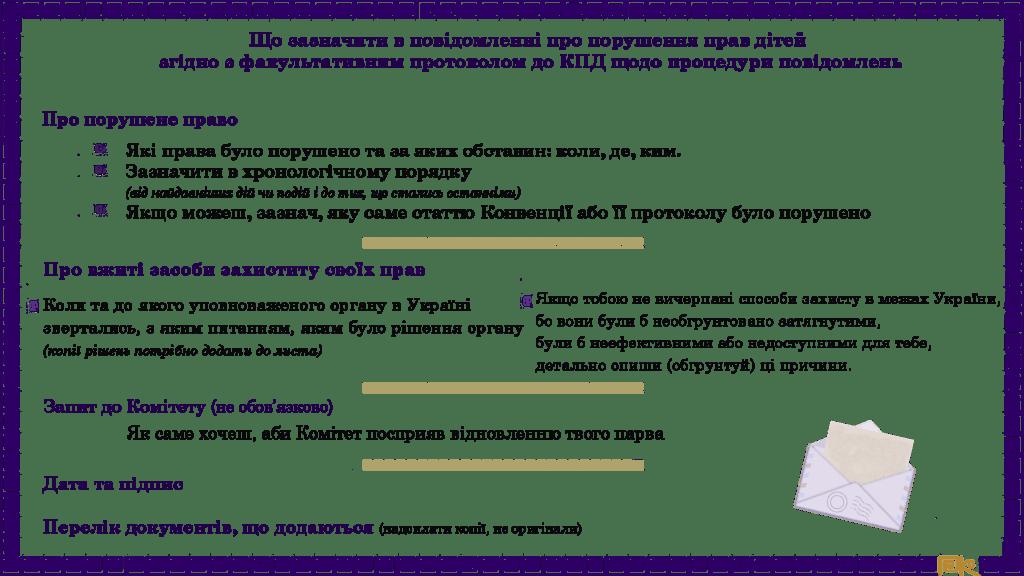 повідомлення про порушення прав дитини, конвенція оон, факультативний протокол