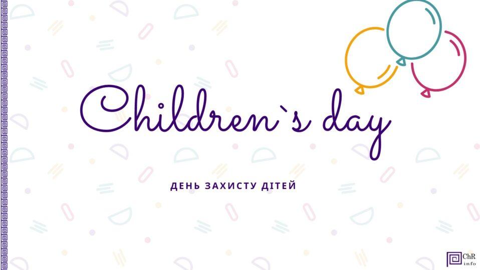 children day 1 958x539 - День дітей, 1.06.2020.