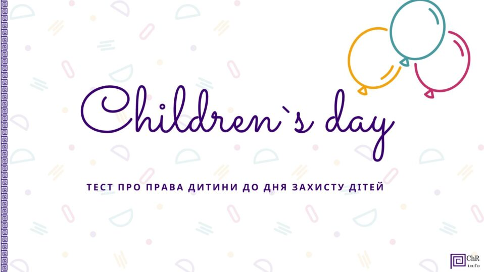 children day 958x539 - Тест знань про права дитини